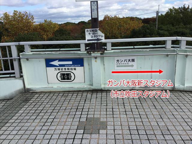 歩道橋を右に下るとガンバ大阪新スタジアム(市立吹田スタジアム)に到着